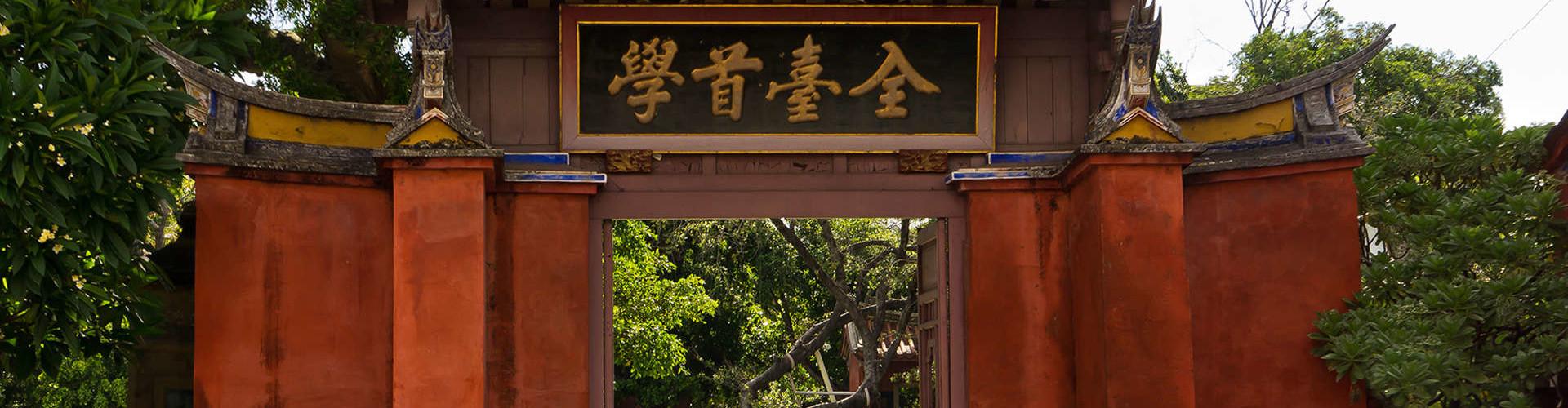 國定古蹟 - 台南孔廟